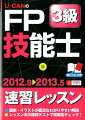 12〜'13年版 U-CANのFP技能士3級 速習レッスン