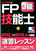 '12〜'13年版 U-CANのFP技能士3級速習レッスン