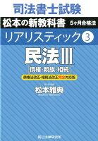 司法書士試験リアリスティック(3)