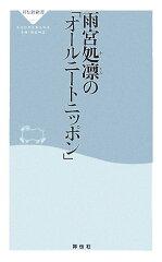 雨宮処凛の「オールニートニッポン」
