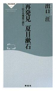 【送料無料】再発見夏目漱石