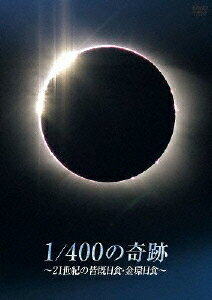 【楽天ブックスならいつでも送料無料】1/400の奇跡 ~21世紀の皆既日食・金環日食~