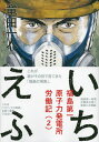 いちえふ福島第一原子力発電所労働記(2) (モーニングKC) [ 竜田一人 ]
