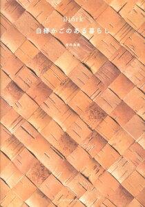 【送料無料】【新春_ポイント2倍】白樺かごのある暮らし [ 菅野美貴 ]