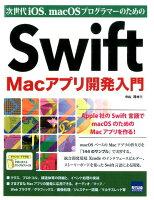 Swift Macアプリ開発入門