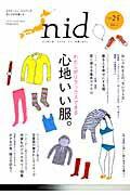 【送料無料】nid(vol.25)