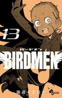 BIRDMEN 13巻