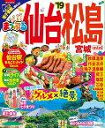 仙台・松島mini('19) 宮城 (まっぷるマガジン)