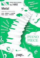 ピアノピースPP1692 Mela! / 緑黄色社会 (ピアノソロ・ピアノ&ヴォーカル)〜ダリヤ「パルティ カラーリングミルク」CMソング