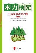 木力検定 1木を学ぶ100問【第2版】