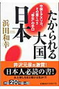 【送料無料】たかられる大国・日本 [ 浜田和幸 ]