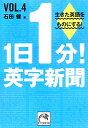 【送料無料】1日1分!英字新聞(vol.4)