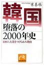 【送料無料】韓国堕落の2000年史