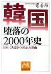 韓国堕落の2000年史 日本に大差をつけられた理由 (祥伝社黄金文庫) [ 崔基鎬 ]