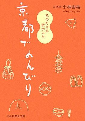 【送料無料】京都でのんびり [ 小林由枝 ]