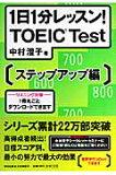 教訓分鐘每天! TOEIC考試(步更新版)[1日1分レッスン! TOEIC test(ステップアップ編) [ 中村澄子 ]]