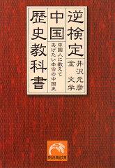 逆検定中国歴史教科書