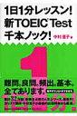 【送料無料】1日1分レッスン!新TOEIC TEST千本ノック! [ 中村澄子 ]