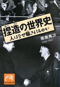【送料無料】捏造の世界史