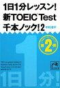 【送料無料】1日1分レッスン!新TOEIC TEST千本ノック!(2) [ 中村澄子 ]