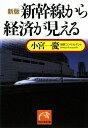 新幹線から経済が見える新版