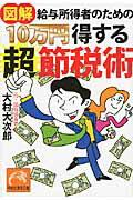 【送料無料】図解給与所得者のための10万円得する超節税術