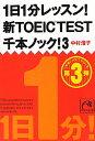 【送料無料】1日1分レッスン!新TOEIC TEST千本ノック!(3) [ 中村澄子 ]