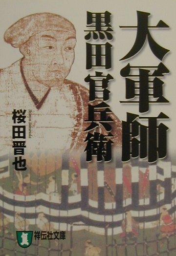 「大軍師 黒田官兵衛」の表紙