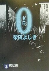 【送料無料】0(ゼロ) [ 柴田よしき ]
