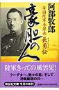 豪胆の人 帝国陸軍参謀長・長勇伝