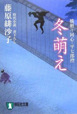 冬萌え 橋廻り同心・平七郎控 (祥伝社文庫) [ 藤原緋沙子 ]
