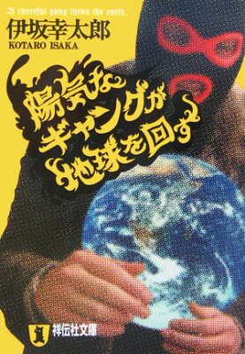 陽気なギャングが地球を回す  著:伊坂幸太郎