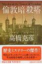 【送料無料】倫敦暗殺塔