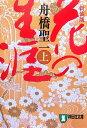 【送料無料】花の生涯(上)新装版 [ 舟橋聖一 ]