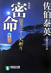 密命(弦月三十二人斬り)新装版