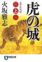 虎の城(上(乱世(らんせ)疾風編))