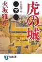 虎の城(下(智将咆哮編))
