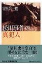 【送料無料】松川事件の真犯人