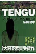【送料無料】Tengu