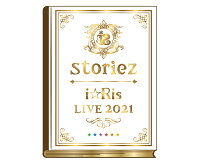 i☆Ris LIVE 2021 〜storiez〜(通常盤)