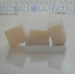 【送料無料】肌に髪に「優しい石けん」手作りレシピ32