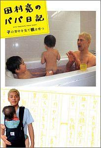 田村亮のパパ日記
