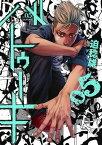 バトゥーキ 5 (ヤングジャンプコミックス) [ 迫 稔雄 ]