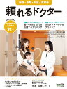 頼れるドクター 新宿・中野・杉並・吉祥寺 vol.8 202