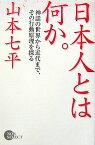 日本人とは何か。 神話の世界から近代まで、その行動原理を探る (Non select) [ 山本七平 ]