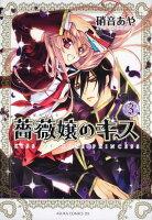 薔薇嬢のキス 第3巻