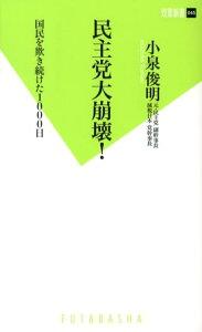 【送料無料】民主党大崩壊! [ 小泉俊明 ]