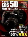 キヤノンEOS 5D Mark 4マニュアル フルサイズ一眼