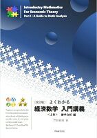 【改訂版】よくわかる経済数学入門講義<上>静学分析編