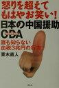 日本の中国援助・ODA